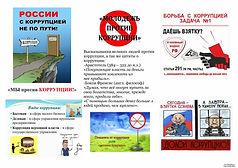 My_protiv_korrupcii.jpg