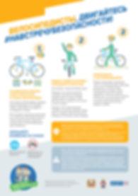 Велосипедисты-двигайтесь-навстречу-безоп