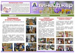 Газета_Март 2018