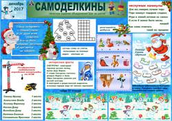 Самоделкины_декабрь 2017
