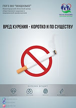 Вред курения.jpg