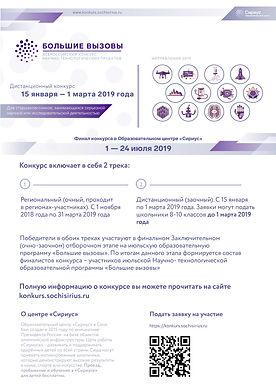 информационный плакат_1.jpg