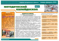 Методический калейдоскоп_№5_2016