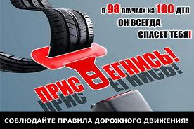 Используй ремень безопасности!!!.jpg