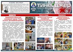 Газета_Декабрь 2018