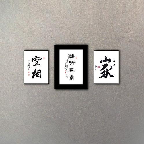 Set Tipografía China I (3 Cuadros)