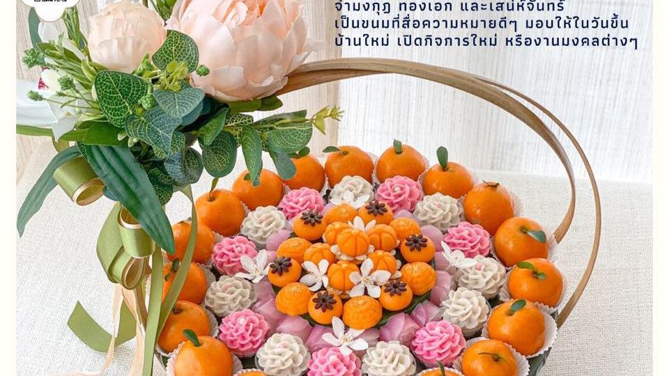 กระเช้าขนมไทย-จีน ขนาด 12 นิ้ว