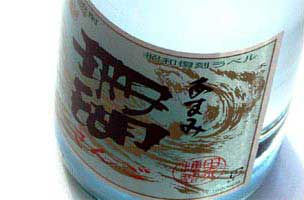 奄美黒糖焼酎珊瑚