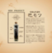 巴モワ_カナド新聞_正方形.jpg