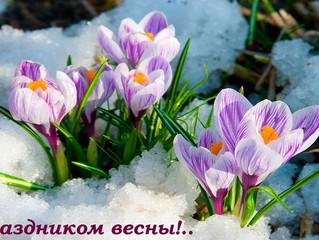 Всех женщин поздравляем с 8 марта!