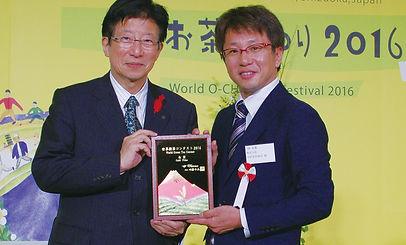世界緑茶コンテスト金賞受賞