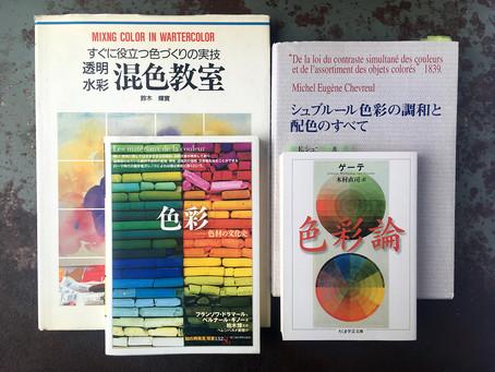 「色と混色」についておすすめの本4冊