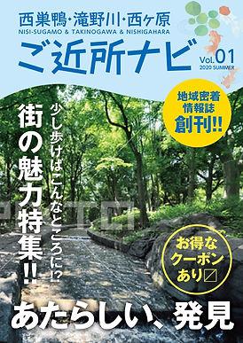 ご近所ナビ2007_表紙_A4-01.jpg