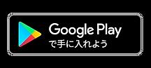 Google playから手に入れよう.png