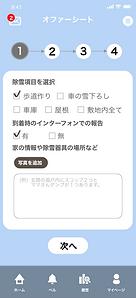 スクリーンショット 2020-12-17 14.25.45.png