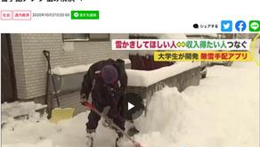 UHB様の「みんテレ」に登場!