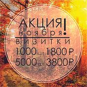 акция ноябрь_визитки.jpg
