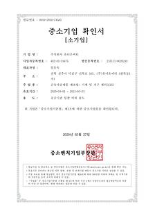 중소기업확인서-2020-유니온씨티_(공공기관 입찰 이외 용도)_0001.