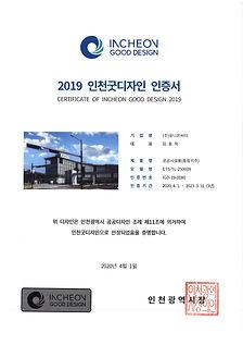 2020 인천 굿디자인 인증서.jpg