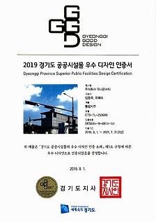 2019 경기도 우수디자인 인증서.png