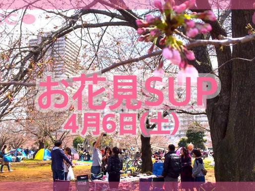 お花見SUP2019