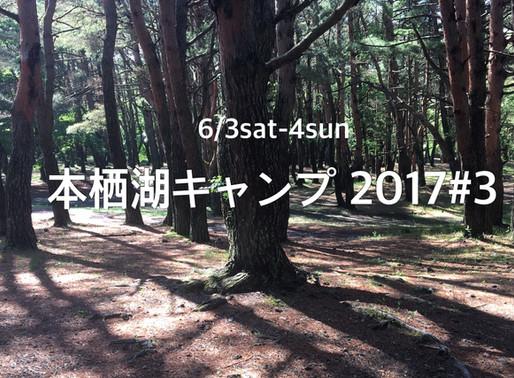 本栖湖キャンプ #3お知らせ