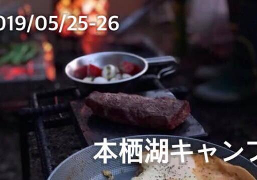 5月の本栖湖キャンプお知らせ
