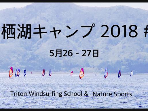 本栖湖キャンプ2018#2お知らせ