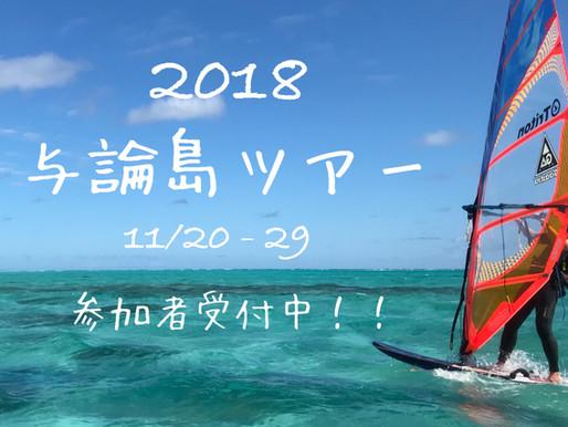 与論島ツアー2018お知らせ