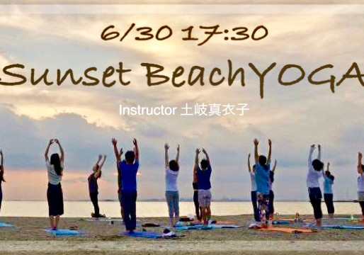 Sunset BeachYOGAお知らせ