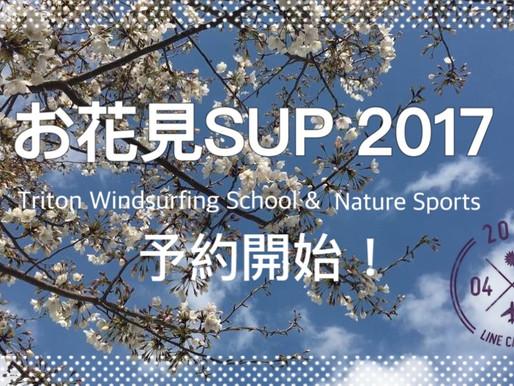 お花見SUP 2017