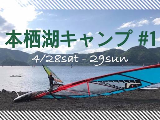 本栖湖キャンプ#1 お知らせ