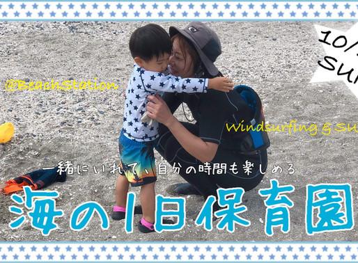 第3回 海の1日保育園お知らせ