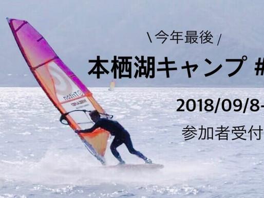 本栖湖キャンプ2018#4お知らせ