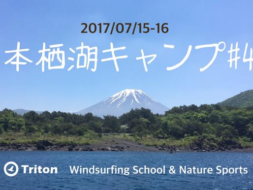 本栖湖キャンプ#4お知らせ