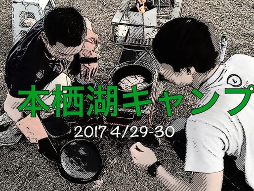 本栖湖キャンプ2017#1お知らせ