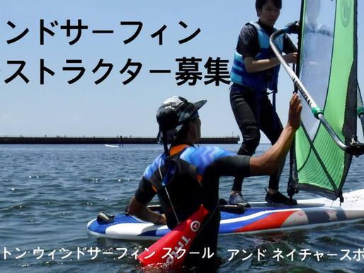 ウインドサーフィンインストラクター募集