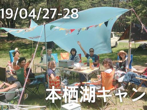 4月の本栖湖キャンプお知らせ