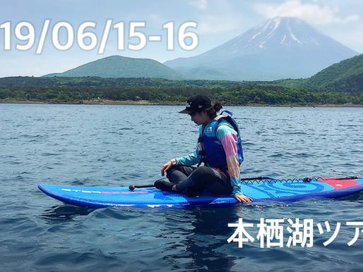 6月の本栖湖キャンプお知らせ