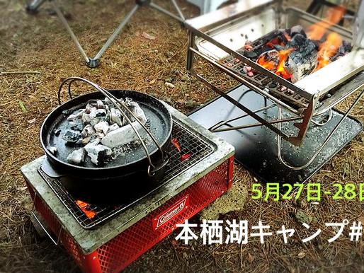 本栖湖キャンプ#2 お知らせ