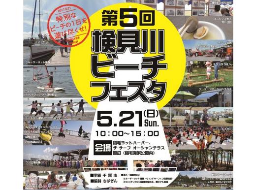 第5回検見川浜ビーチフェスタ