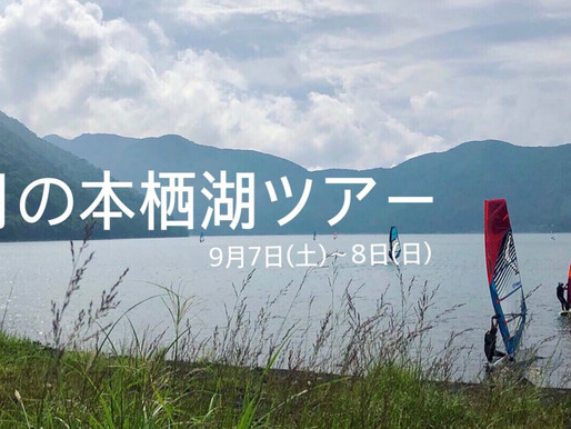 9月の本栖湖キャンプお知らせ