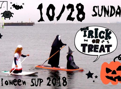 Halloween SUP 2018 お知らせ