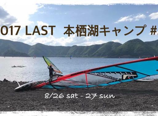 本栖湖キャンプ#5 お知らせ
