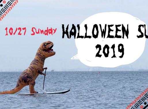 Halloween SUP 2019 お知らせ