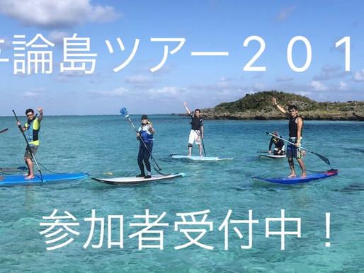 与論島ツアー2019お知らせ