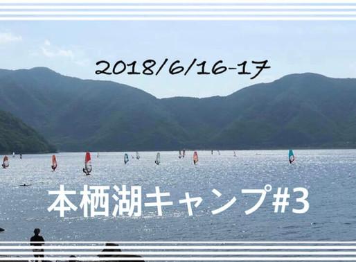 本栖湖キャンプ2018#3お知らせ