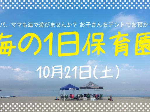 海の1日保育園 お知らせ