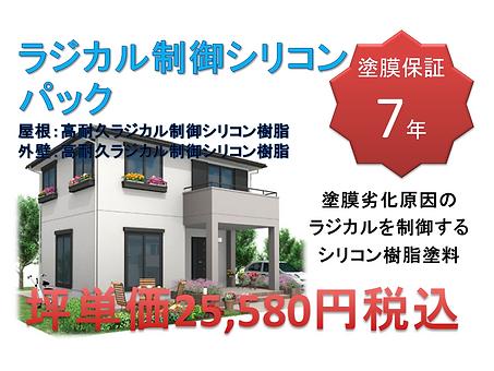 屋根外壁塗装ラジカル激安プラン・熊本県最安値の屋根外壁塗装工事