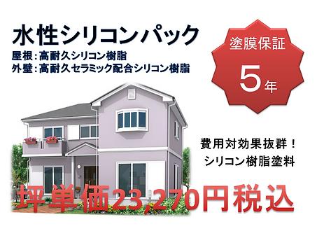 屋根外壁塗装シリコン激安プラン・熊本県最安値の屋根外壁塗装工事